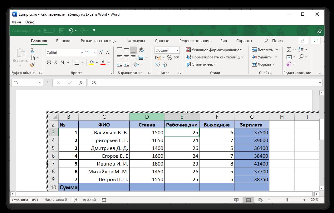 Perehod-k-rabote-s-tabliczej-v-vide-fajla-v-programme-Microsoft-Word.png