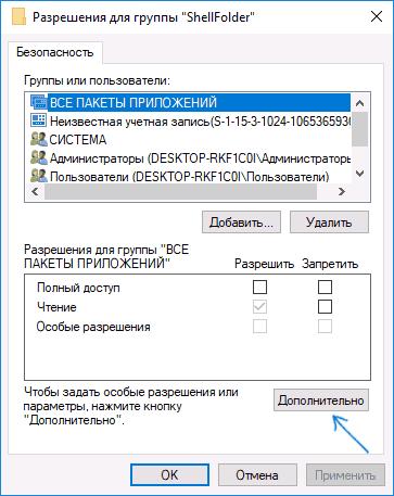 quick-access-shellfolder-settings.png