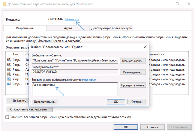 change-registry-shellfolder-owner.png