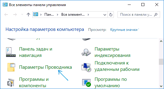 open-explorer-preferences-windows-10.png