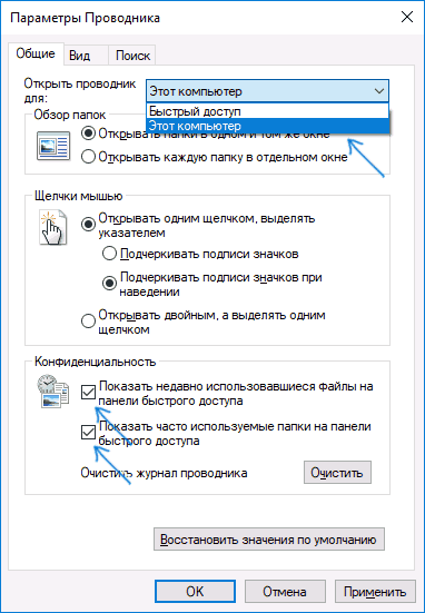 switch-explorer-from-quick-access-to-this-pc.png