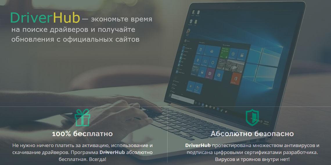 ustanovit-drajvery-na-windows-kompyuter-install-drvhub.jpg