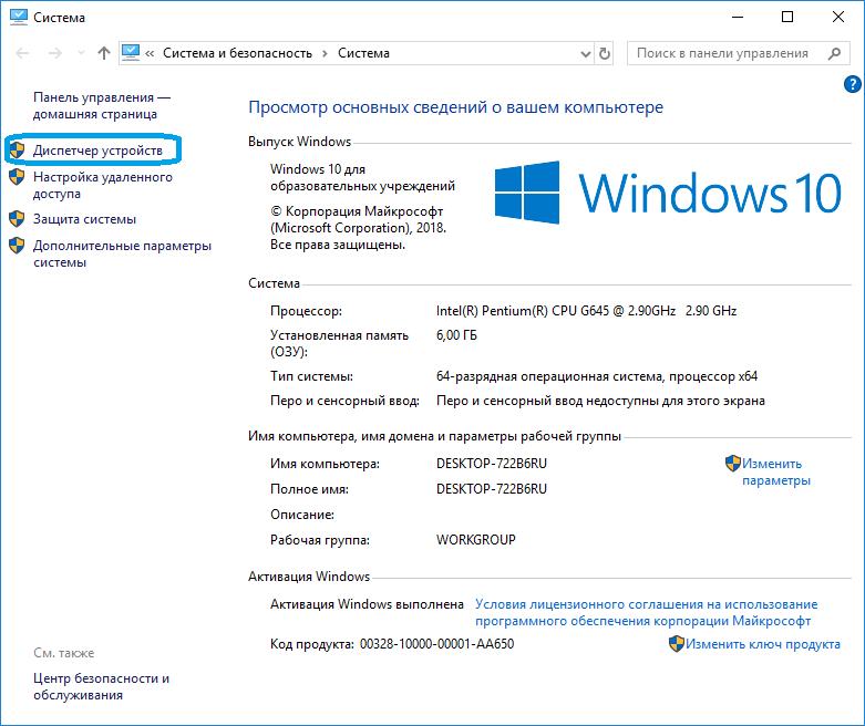 ustanovit-drajvery-na-windows-kompyuter-install-drvhub-img1.png