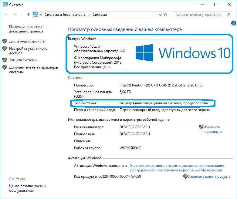 ustanovit-drajvery-na-windows-kompyuter-install-drvhub-img6.png