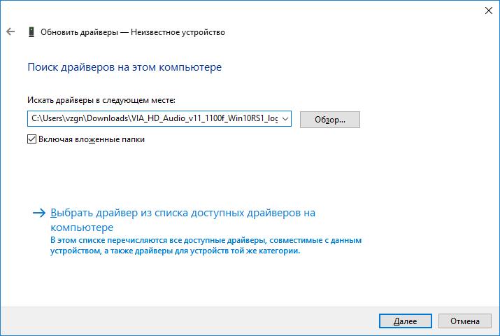 ustanovit-drajvery-na-windows-kompyuter-install-drvhub-img10.png