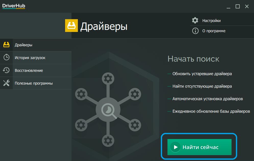 ustanovit-drajvery-na-windows-kompyuter-install-drvhub-img11.png