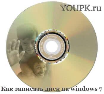 Kak-zapisat-disk-na-Windows-7.jpg