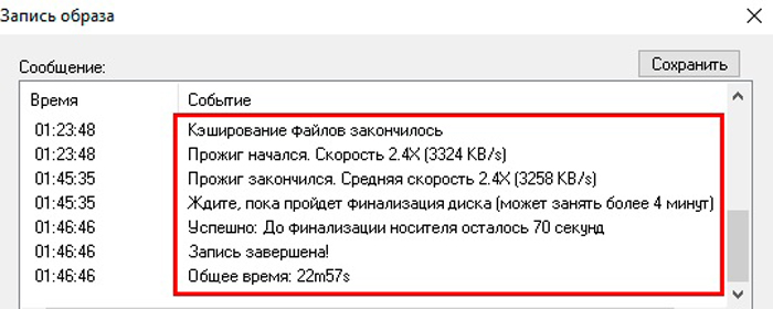 Zavershenie-processa-zapisi-obraza-Vindovs-na-disk.jpg