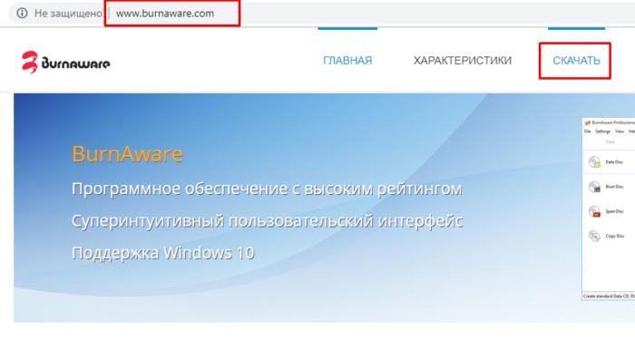 Na-oficialnom-sajte-skachivaem-utilitu-BurnAware-Free-e1541186826993.png