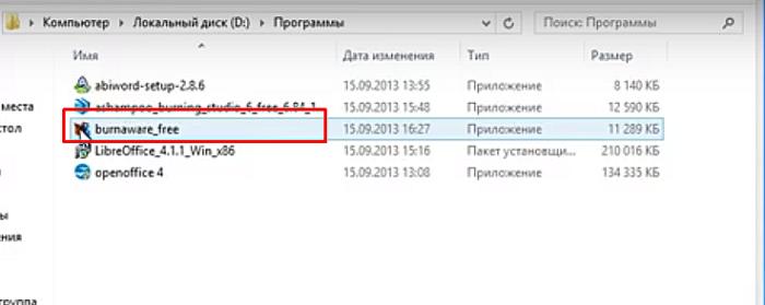Zapuskaem-skachannyj-fajl-dvojnym-levym-shhelchkom-myshki-e1541193546714.png