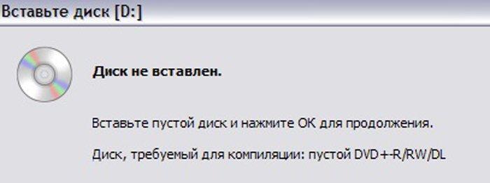 Pojavlenie-okna-Disk-ne-vstavlen-oznachaet-chto-neverno-vybran-pishushhij-privod-v-utilite.jpg