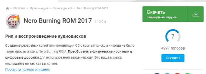 Skachivaem-utilitu-Nero-Burning-s-nadezhnogo-sajta-e1541194490330.png