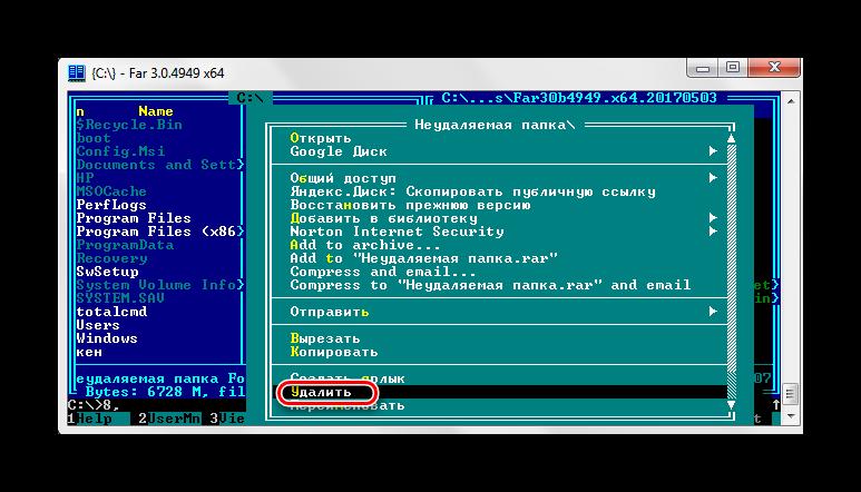 Udalenie-papki-FAR-Manager-PKM-Windows-7.png