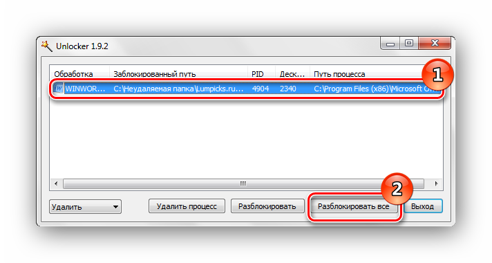 Unlocker-razblokirovat-vse-Windows-7.png