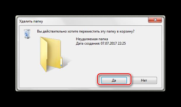 Udalenie-papki-Windows-7.png