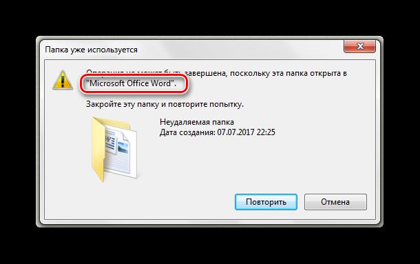 Udalenie-papki-otkryita-programma-Windows-7.png