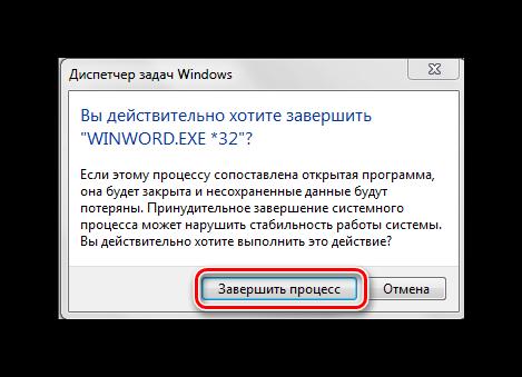 Podtverzhdenie-zaversheniya-protsessa-Windows-7.png
