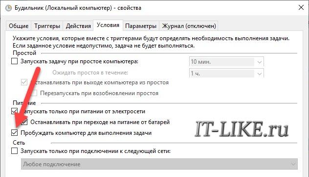 probuzhdat-kompyuter-dlya-vypolneniya-zadachi.jpg