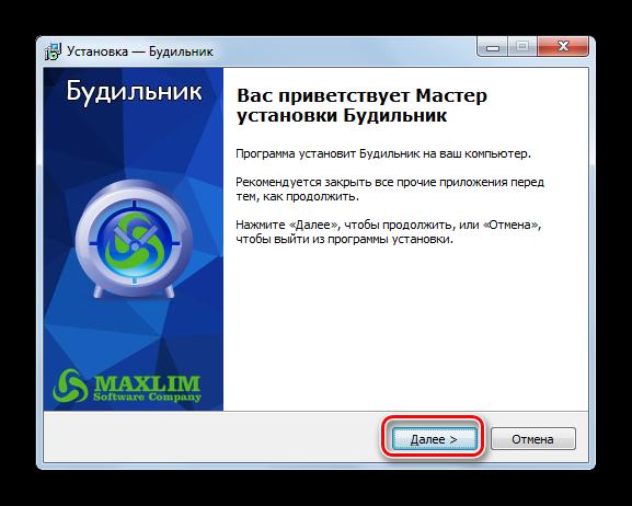Privetstvennoe-okno-mastera-ustanovki-programmyi-MaxLim-Alarm-Clock.png