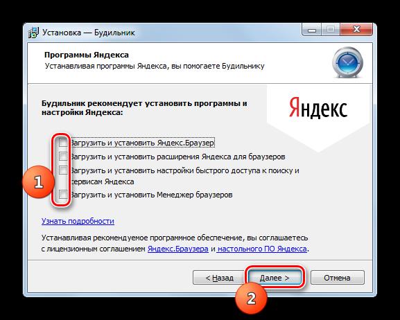 Otkaz-ot-ustanovki-dopolnitelnogo-programmnogo-obespecheniya-v-okne-mastera-ustanovki-programmyi-MaxLim-Alarm-Clock.png