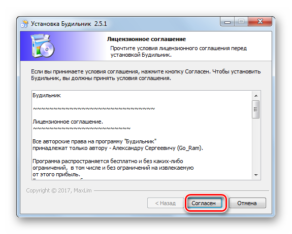 Prinyatie-litsenzionnogo-soglasheniya-v-okne-mastera-ustanovki-programmyi-MaxLim-Alarm-Clock.png