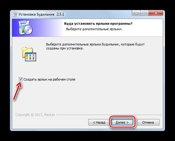Sozdanie-yarlyika-prilozheniya-na-Rabochem-stole-v-okne-mastera-ustanovki-programmyi-MaxLim-Alarm-Clock.png