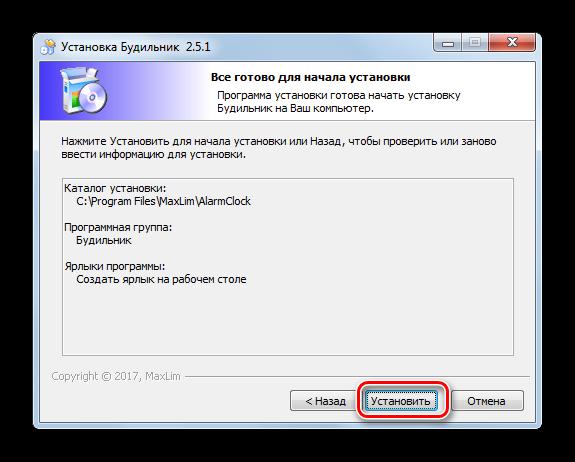Zapusk-protseduryi-installyatsii-prilozheniya-v-okne-mastera-ustanovki-programmyi-MaxLim-Alarm-Clock.png
