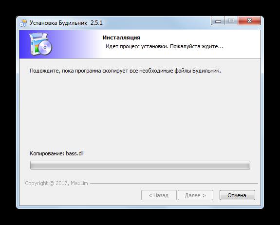 Protsedura-installyatsii-prilozheniya-v-okne-mastera-ustanovki-programmyi-MaxLim-Alarm-Clock.png