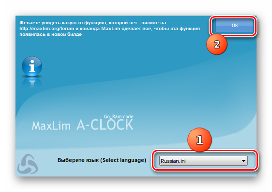 Vyibor-yazyika-interfeysa-programmyi-MaxLim-Alarm-Clock.png
