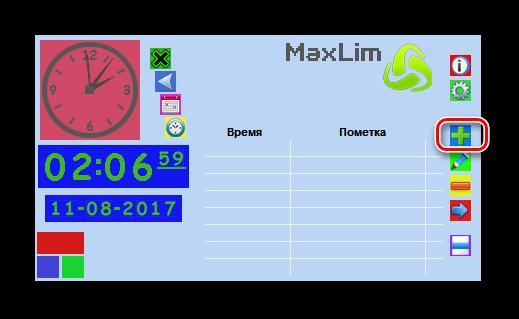 Perehod-k-dobavleniyu-budilnika-v-programme-MaxLim-Alarm-Clock.png