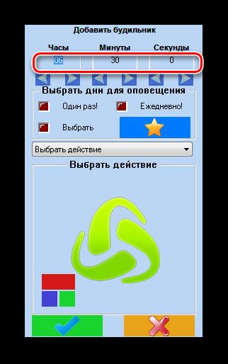 Ukazanie-vremeni-srabatyivaniya-budilnika-v-programme-MaxLim-Alarm-Clock.png