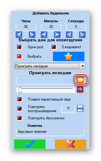 Perehod-k-vyiboru-melodii-v-programme-MaxLim-Alarm-Clock.png