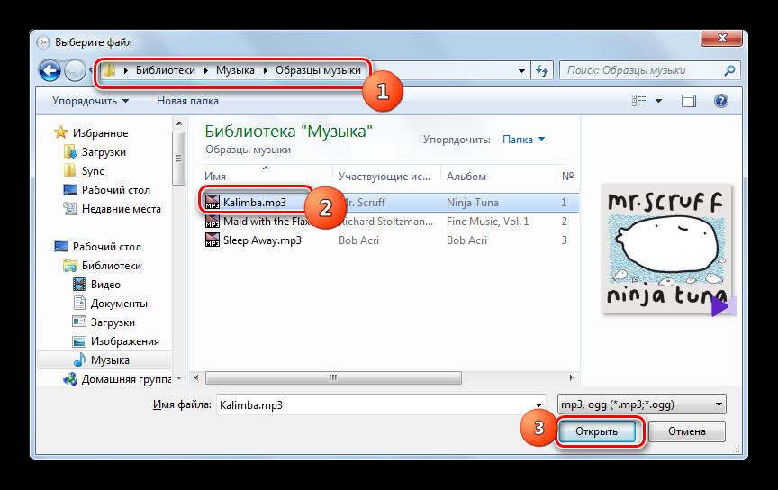 Okno-vyibora-fayla-v-programme-MaxLim-Alarm-Clock.png