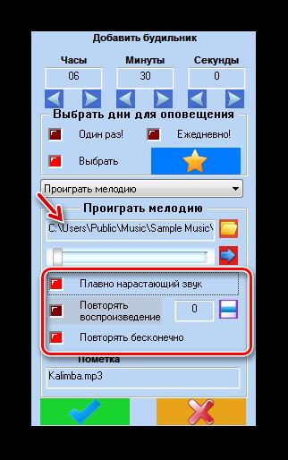 Dopolnitelnyie-nastroyki-budilnika-v-programme-MaxLim-Alarm-Clock.png