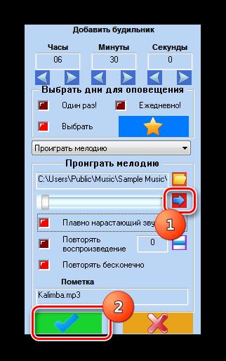 Zavershenie-sozdaniya-budilnika-v-programme-MaxLim-Alarm-Clock.png