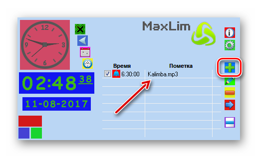 Dobavlenie-novogo-budilnika-v-programme-MaxLim-Alarm-Clock.png