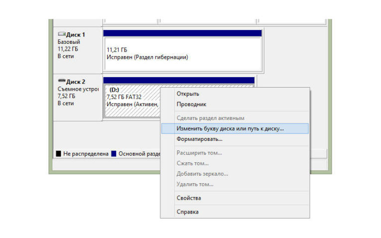 pomenyat-bukvu-diska-Windows-765x478.jpg