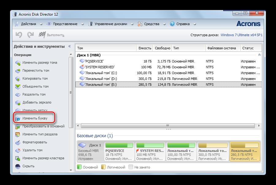 Izmenit-bukvu-diska-v-Acronis-Disk-Director-12.png