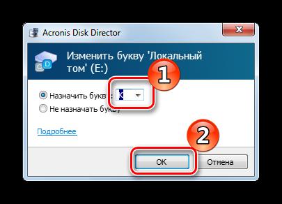 Vyibor-novoy-bukvyi-diska-v-Acronis-Disk-Director-12.png