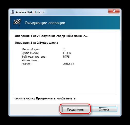 Podtverzhdaem-izmeneniya-v-Acronis-Disk-Director-12.png
