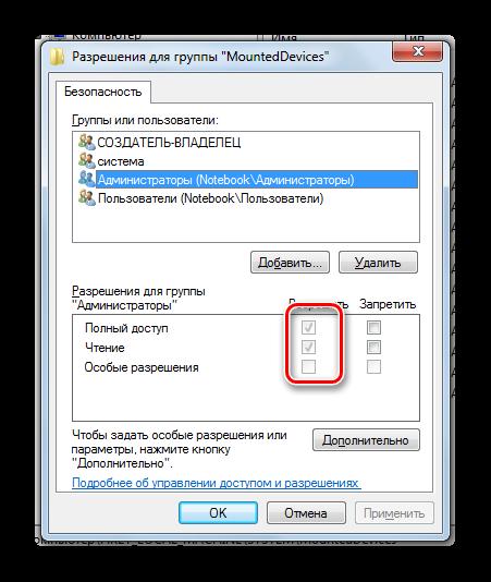 Proverka-razreshenie-v-Redaktore-reestra-v-Vindovs-7.png