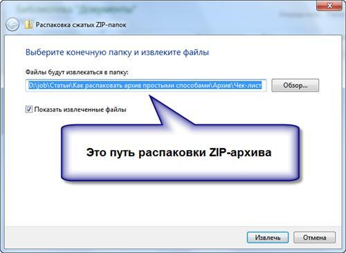 put_raspakovki_zip_arhiva.jpg
