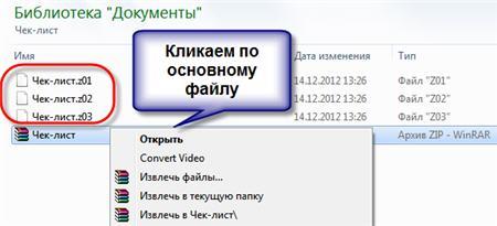 kak_raspakovat_mnogotomnyiy_arhiv.jpg