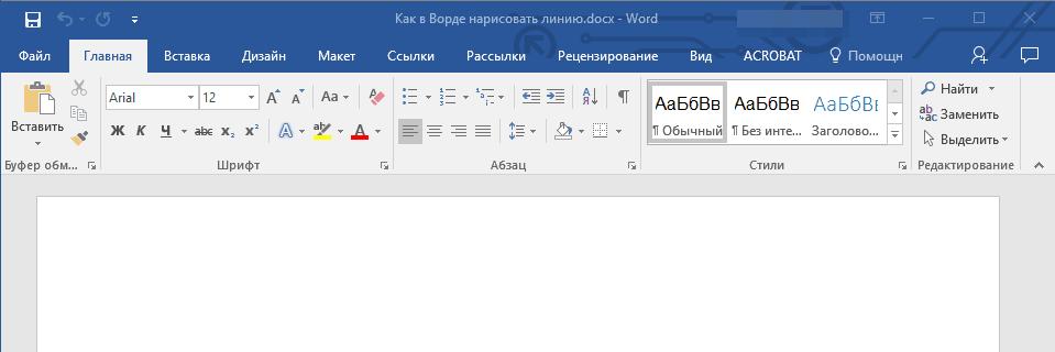 kak-sdelat-volnistuyu-liniyu-v-word-53.png