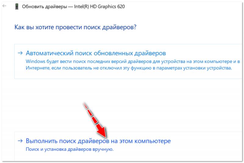 Vyipolnit-poisk-drayvera-na-e`tom-kompyutere-800x535.png