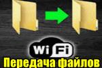 Peredacha-faylov-po-Wi-Fi.png