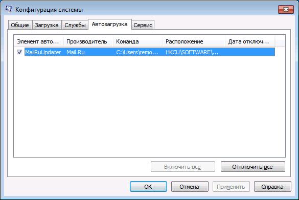remove-from-autorun-amigo.png
