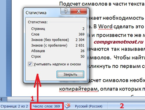 Kak-podschitat-kolichestvo-simvolov-v-tekste-Word-2007.jpg
