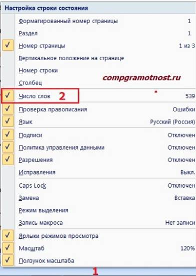 Shislo-slov.jpg