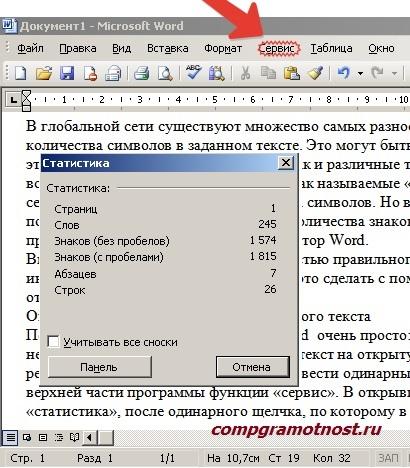 Statistica-Word-2003.jpg